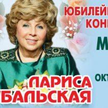 Концерт Ларисы Рубальской