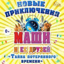 Шоу для детей