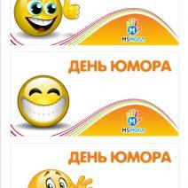 «День юмора»