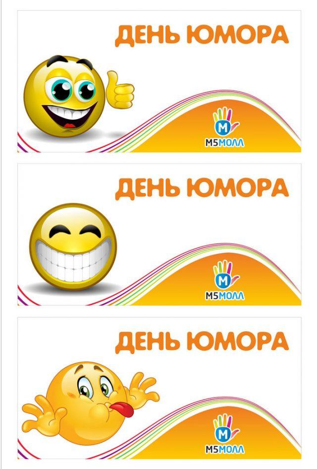 """""""День юмора"""""""