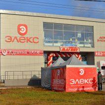 Элекс – дневное открытие магазина в г. Озёры Московской области