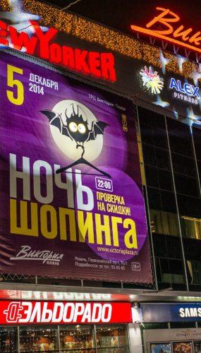 Ночь шопинга в ТРЦ Виктория Плаза.