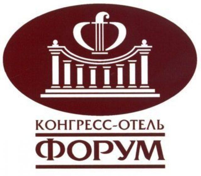 """Корпоратив конгресс-отель """"Форум"""""""