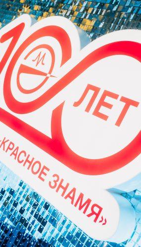 100-летие завода «Красное знамя» концерна ВКО Алмаз-Антей.