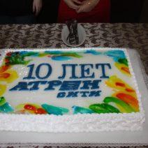 ТЦ Атрон-Сити – 10 лет