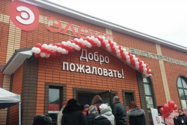 Элекс – открытие магазина в г. Кораблино