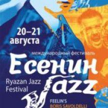 Есенинjazz фестиваль джазовой музыки