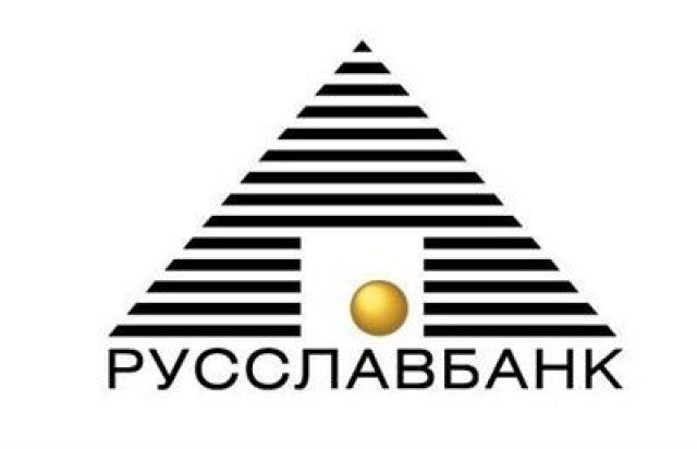 «РУССЛАВБАНК»