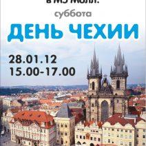 День Чехии