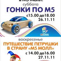 """""""М5-МОЛЛ"""""""