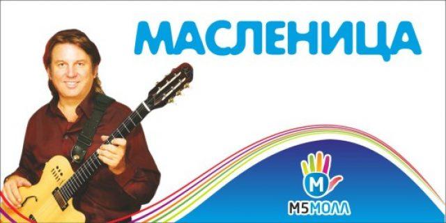 Юрий Лоза и Масленица