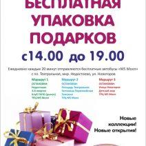 Упаковка подарков в М5 Молл