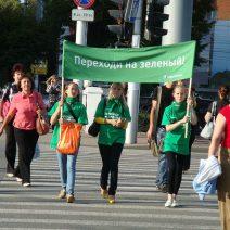 Переходи на зеленый