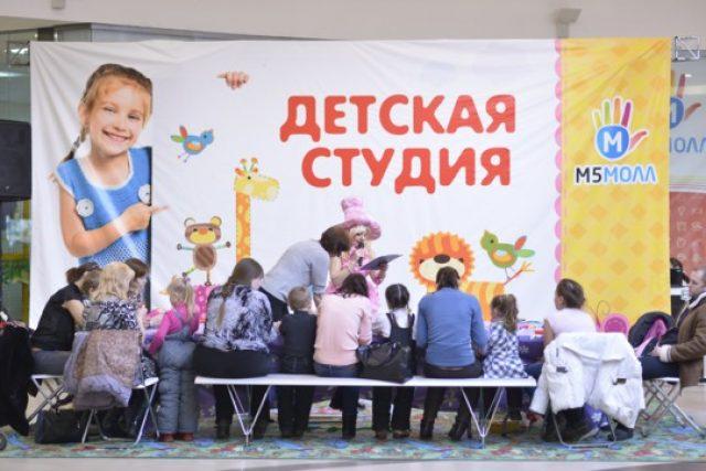 «Детская студия»