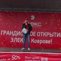 Элекс открытие в г. Ковров