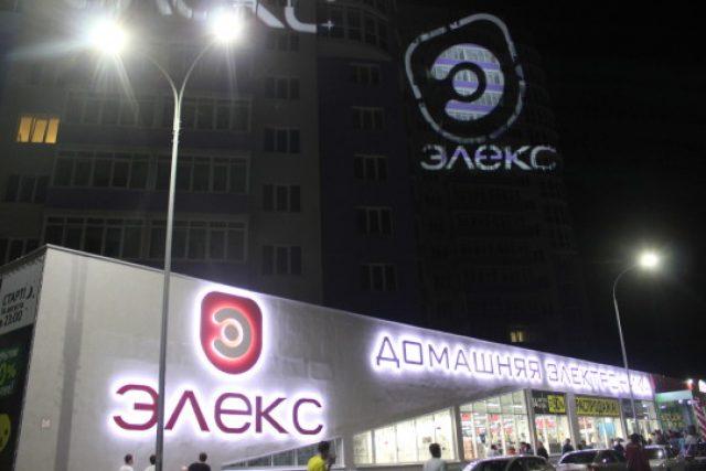 Открытие магазина Элекс на Московском шоссе 33 Б