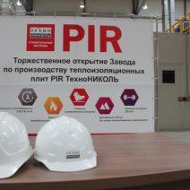 Завод PIR – запуск первой производственной линии.