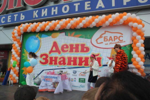ТД Барс на Московском – День знаний