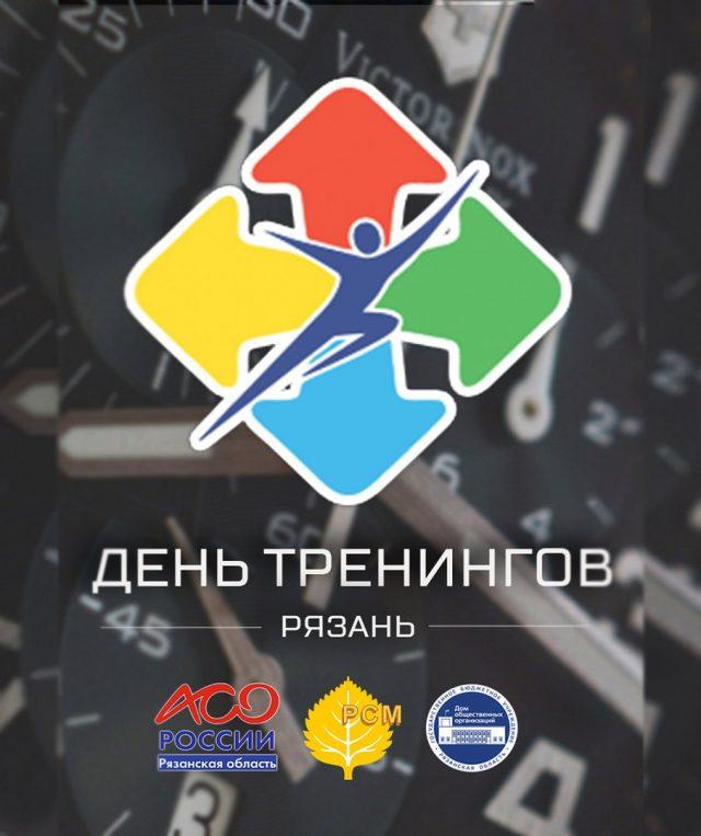 """""""День тренингов"""" в Рязани"""