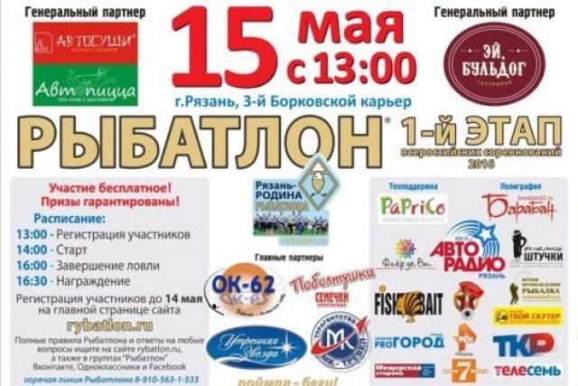 Рыбатлон – 2016,1-й этап Всероссийских соревнований