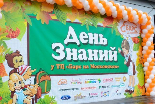 ТЦ Барс на Московском – День знаний.