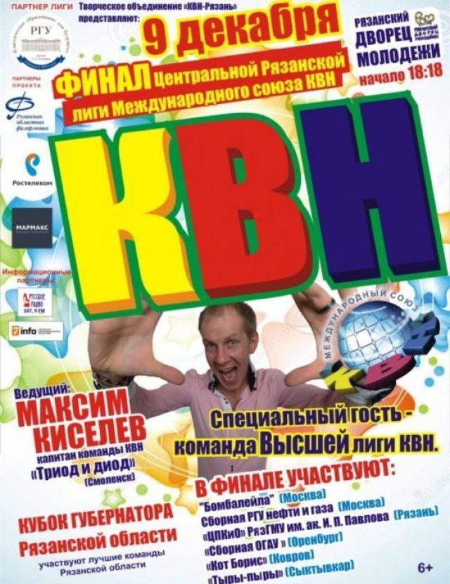Рязанская Лига КВН – промо-ролик