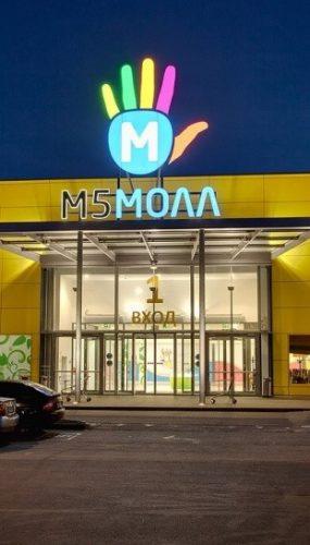 """Открытие """"M5-МОЛЛ"""""""