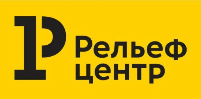 Конференция Рельеф Центр