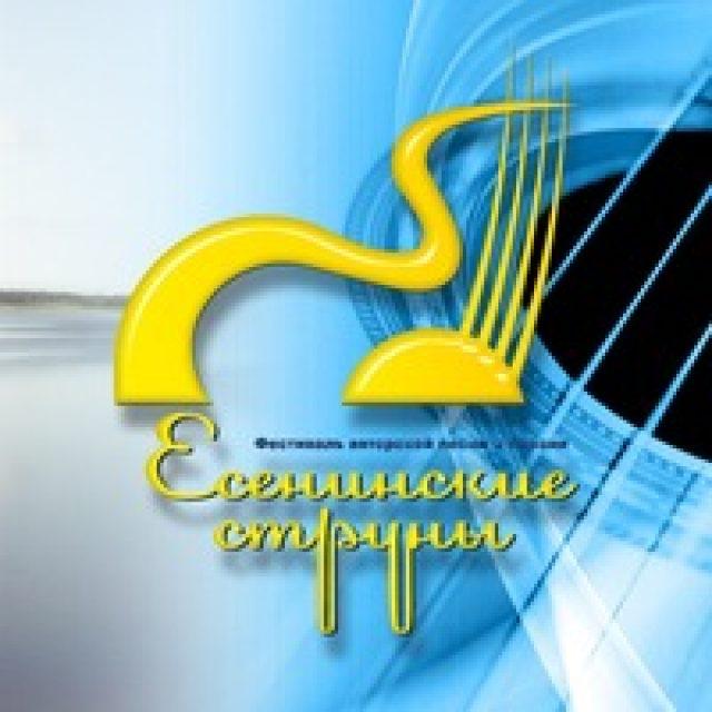 Есенинские струны