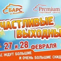 """ТРЦ Барс на Московском – """"Счастливые выходные"""""""