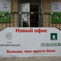Открытие офиса «Пробизнесбанка»