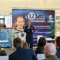 Встреча с космонавтом