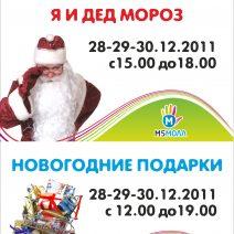 «Новогодние подарки»