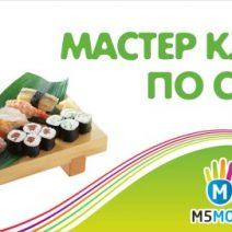 Суши в М5 Молл