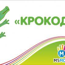 «Крокодил» в М5 Молл