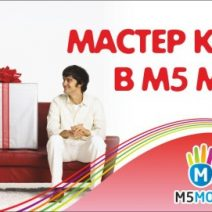 Мастер класс в М5 Молл