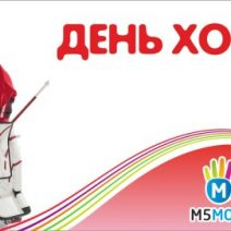 День хоккея
