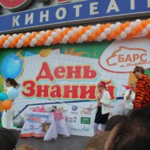 ТД Барс на Московском — День знаний