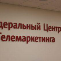 Открытие Федерального Центра Телемаркетинга МТС