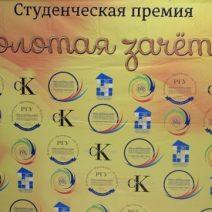 РДМ «Золотая зачетка»