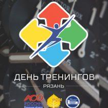 «День тренингов» в Рязани