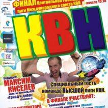 Рязанская Лига КВН — промо-ролик